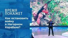 Время покажет. Нагорный Карабах: как остановить войну от 01.10.2020
