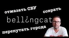 """Чего стоят """"расследования"""" Bellingcat"""