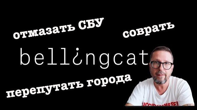 """Анатолий Шарий 18.10.2020. Чего стоят """"расследования"""" Bellingcat"""