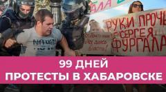 Дождь. 99-й день протестов в Хабаровске от 17.10.2020
