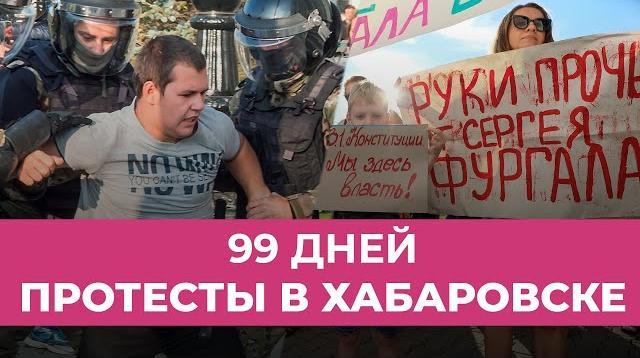 Телеканал Дождь 17.10.2020. 99-й день протестов в Хабаровске