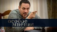 Особое мнение. Максим Шевченко от 29.10.2020