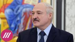 Дождь. Рассчитано на Европу. Зачем Лукашенко пришел в СИЗО от 11.10.2020