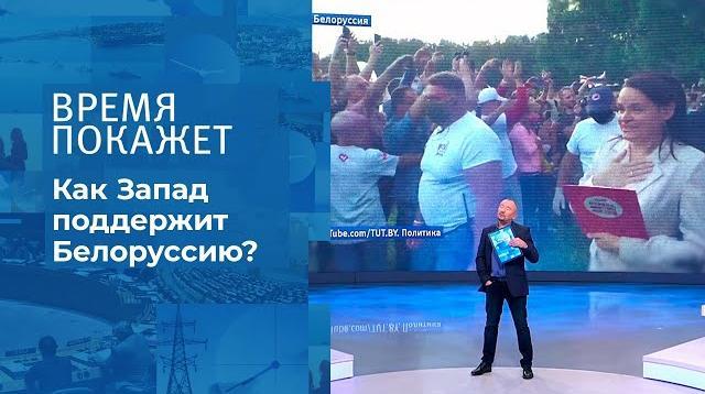 Время покажет 08.10.2020. Белорусский вопрос: как Запад поддержит Белоруссию