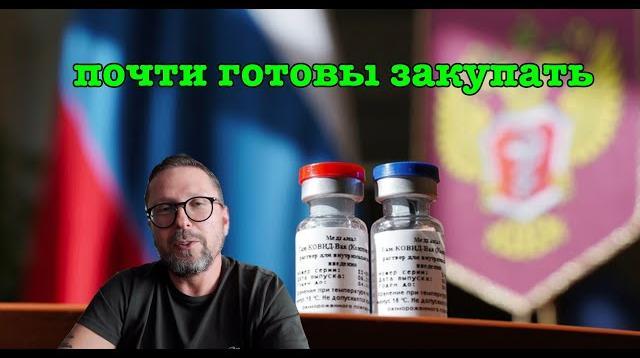 Анатолий Шарий 19.10.2020. Мы все же закупим российскую вакцину