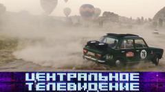 Центральное телевидение 10.10.2020