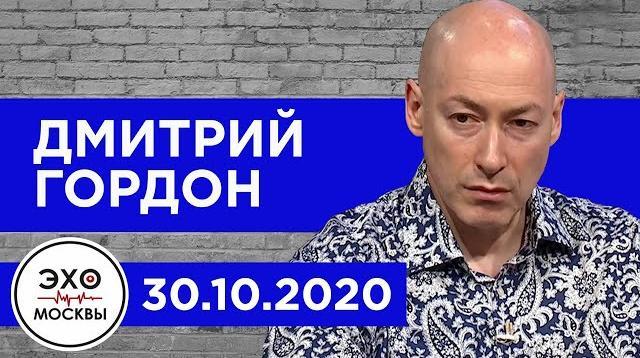 Дмитрий Гордон 30.10.2020. Беда Зеленского. Чем закончит Лукашенко. Пальчевский. Как меня вербовали
