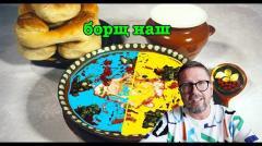 Анатолий Шарий. Русские не смогли похитить наш борщ от 11.10.2020