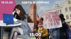 Дождь. Марш пенсионеров в Минске, конфликт жильцов и «Последнего адреса» и московские школы на удаленке от 19.10.2020