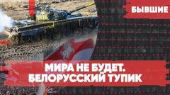 Мира не будет. Война в Карабахе. Белорусский тупик. Бывшие