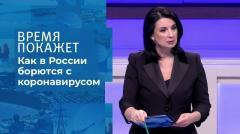 Время покажет. Коронавирус в России: все под контролем от 15.10.2020