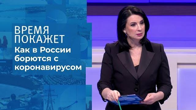 Время покажет 15.10.2020. Коронавирус в России: все под контролем