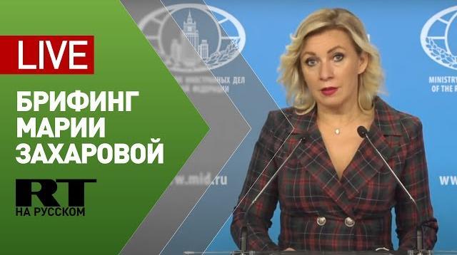 Видео 29.10.2020. Брифинг официального представителя МИД Марии Захаровой