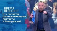Время покажет. Белоруссия: марш пенсионеров - кто пытается радикализировать протесты от 13.10.2020