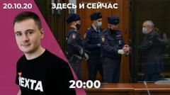 Дождь. NEXTA объявили экстремистским. Зеленский выступил в Раде. Михаил Ефремов вновь в суде от 20.10.2020