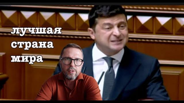 Анатолий Шарий 20.10.2020. Страна мечты. Выступление Зеленского в Раде