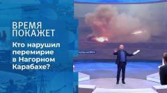 Время покажет. Нагорный Карабах снова в огне: кто нарушил перемирие 12.10.2020