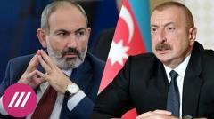 Дождь. Новые заявления Алиева и Пашиняна по Нагорному Карабаху. Что хотят получить за перемирие от 15.10.2020