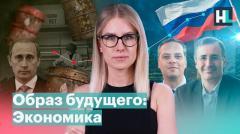 Навальный LIVE. Милов, Гуриев, Чичваркин, Ходорковский. Образ будущего: экономика от 07.10.2020