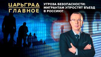Царьград. Главное 28.10.2020. Угроза безопасности: мигрантам упростят въезд в Россию