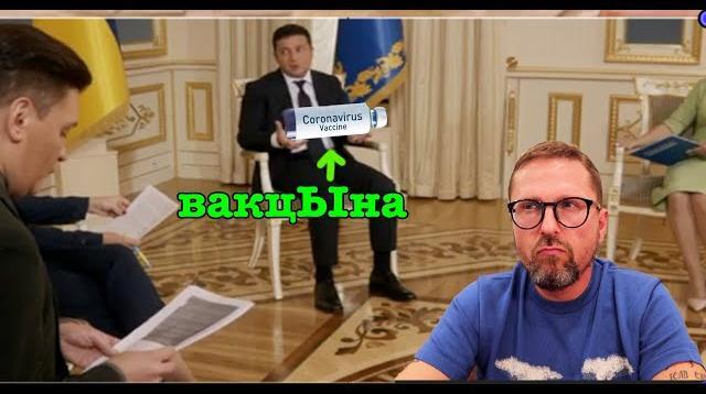 Анатолий Шарий 23.10.2020. Зеленский про уникальную вакцину