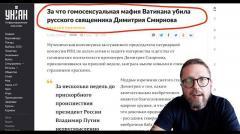 Анатолий Шарий. Они смеются над кончиной священника, они такие же, как мы от 27.10.2020