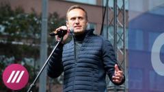 Дождь. Что грозит России после того, как ОЗХО подтвердила отравление Навального от 06.10.2020