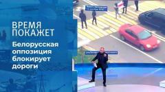 Время покажет. Протесты в Белоруссии: блокировка дорог от 16.10.2020