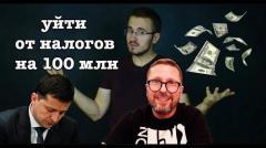 Анатолий Шарий. Как Денис Бигус освоил 100 миллионов от 14.10.2020