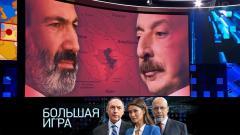 Большая игра. Россия и мировой политический хаос от 10.10.2020
