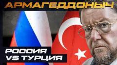 Россия VS Турция. АРМАГЕДДОНЫЧ