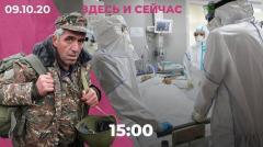Дождь. Переговоры по Карабаху в Москве. Столкновения в Киргизии. В России рекорд по заболевшим COVID от 09.10.2020