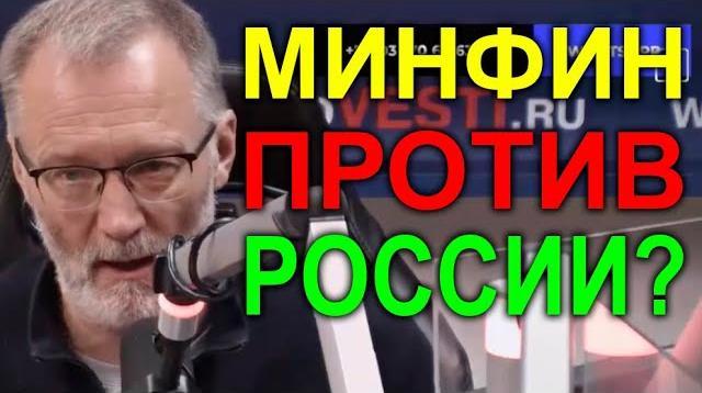 Железная логика с Сергеем Михеевым 20.10.2020. Быдло не понимает гениальных идей банкиров и финансистов. А вы там в Минфине не много жрёте