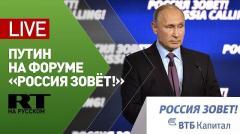 Путин выступает на форуме ВТБ Россия зовёт