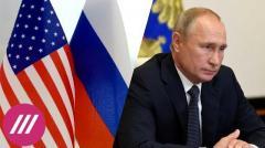 Дождь. Пентагон призывает усилить военную конкуренцию с Россией. Чем это может закончиться от 21.10.2020