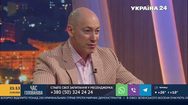 Дмитрий Гордон 28.10.2020. Выгодны ли санкций для России и затухание протестов в Беларуси