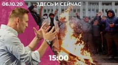 Дождь. Война в Карабахе и протесты в Киргизии. Возвращение COVID-19 в Москве. Навальный у Дудя от 06.10.2020