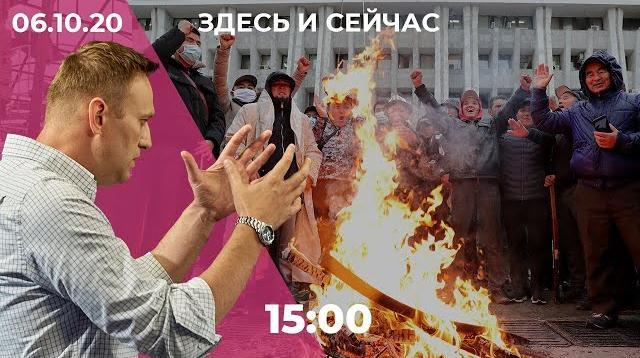 Телеканал Дождь 06.10.2020. Война в Карабахе и протесты в Киргизии. Возвращение COVID-19 в Москве. Навальный у Дудя