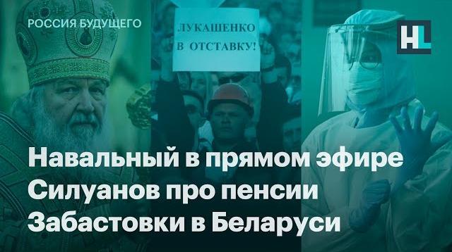 Алексей Навальный LIVE 29.10.2020. Навальный в прямом эфире. Силуанов про пенсии. Забастовки в Беларуси