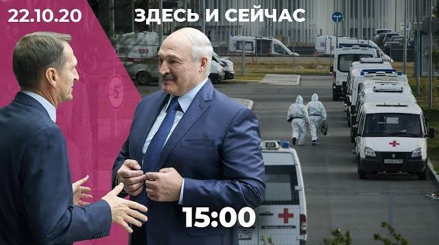 Телеканал Дождь 22.10.2020. Нарышкин приехал к Лукашенко. Больницы переполнены из-за COVID-19. Ватикан поддержал однополые союзы