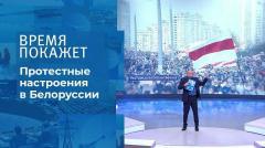Время покажет. Протесты в Белоруссии: третий месяц 12.10.2020