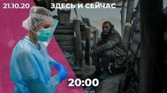 Новые бои в Карабахе. В Грузии захватили заложников. Рекордная смертность от Covid в России