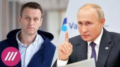 Путин об отравлении Навального: Если бы хотели отравить, вряд ли бы отправили в Германию