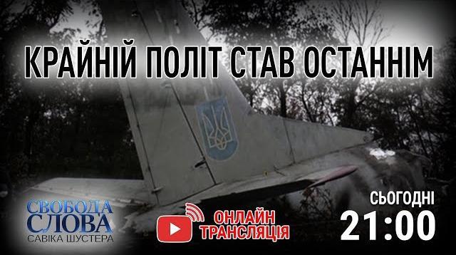 Свобода слова Савика Шустера 02.10.2020. Крайний полет стал последним