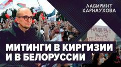 Соловьёв LIVE. Митинги в Киргизии. Протесты в Белоруссии. Ситуация вокруг Навального. Лабиринт Карнаухова от 05.10.2020