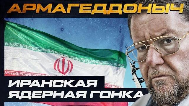 Соловьёв LIVE 29.10.2020. Иранская ядерная программа. АРМАГЕДДОНЫЧ