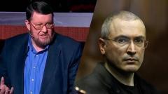 Плевать на Россию хотели! Честный прогноз по делу ЮКОСа от Сатановского