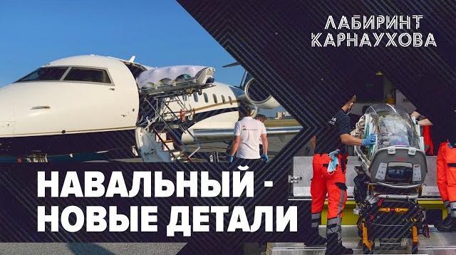 Соловьёв LIVE 08.10.2020. Навальный. Новые подробности. Лабиринт Карнаухова