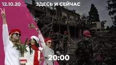 Разгон «Марша пенсионеров» в Минске. Война в Нагорном Карабахе. Как бороться с новой волной COVID