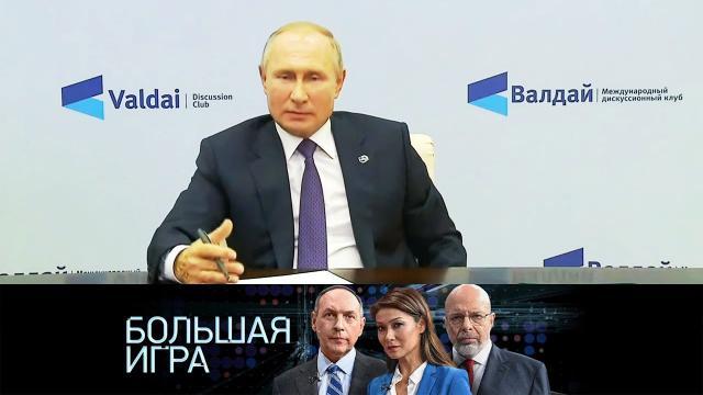 Большая игра 22.10.2020. Программное выступление Владимира Путина на Валдае
